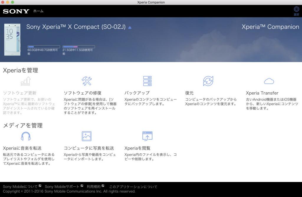 XperiaをMacで管理するにはXperia Companionが必要