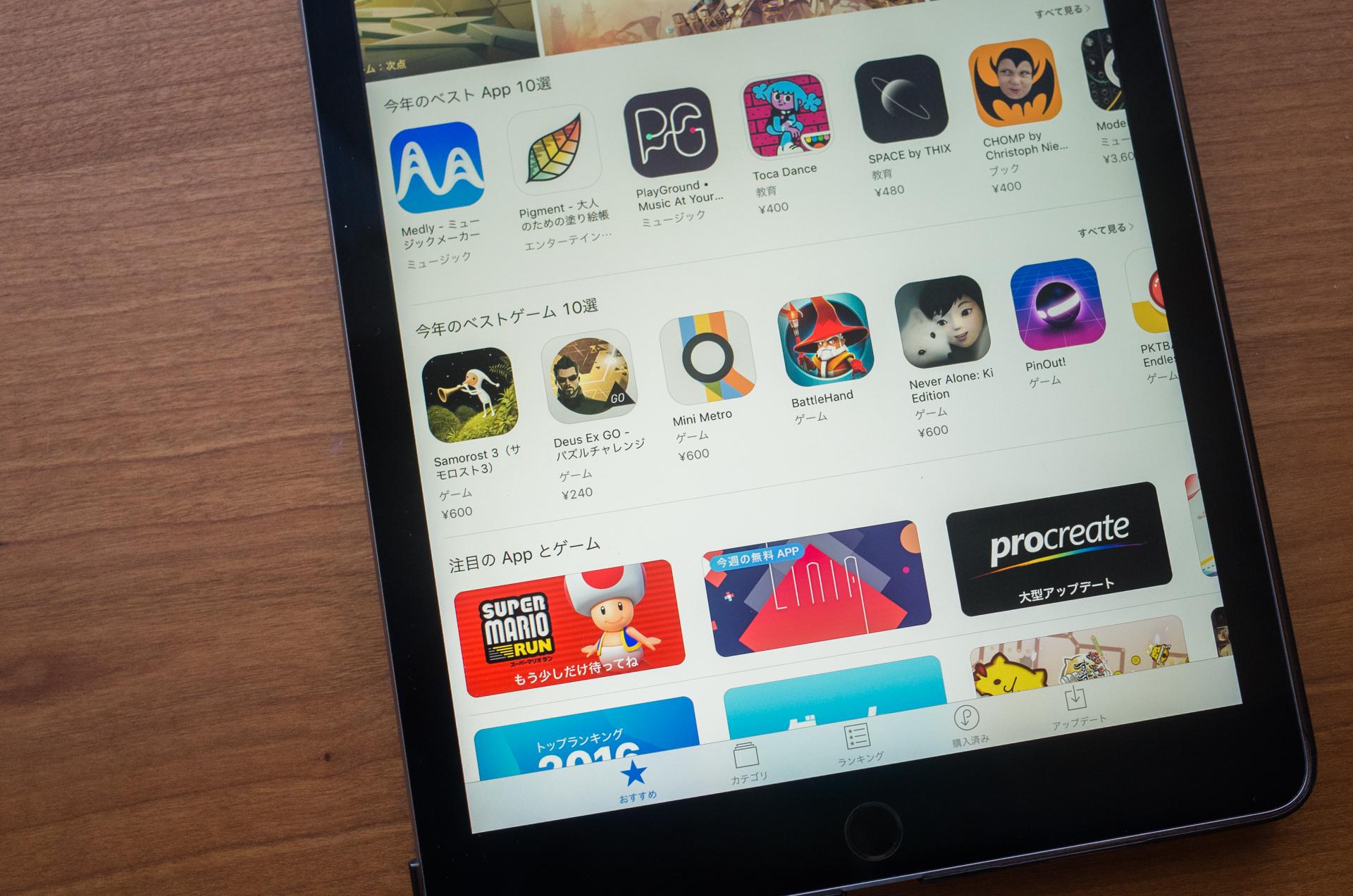 iPad Pro 9.7インチで使っているオススメアプリ