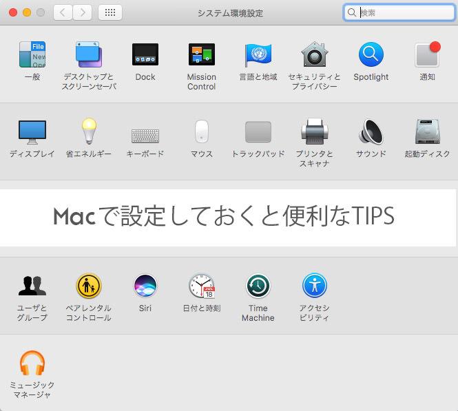 【標準機能】オススメ!Macで設定すると便利なTIPS