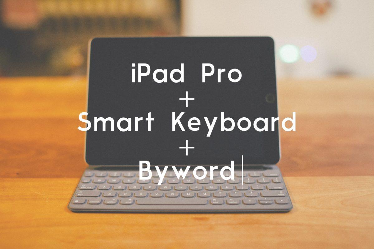 iPad Pro 9.7 + Smart Keyboard + Bywordでブログ更新