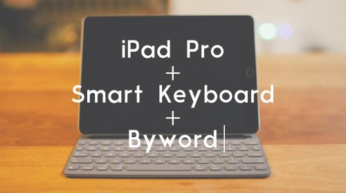 iPad Pro 9.7 + Smart Keyboard + Bywordでブログ更新