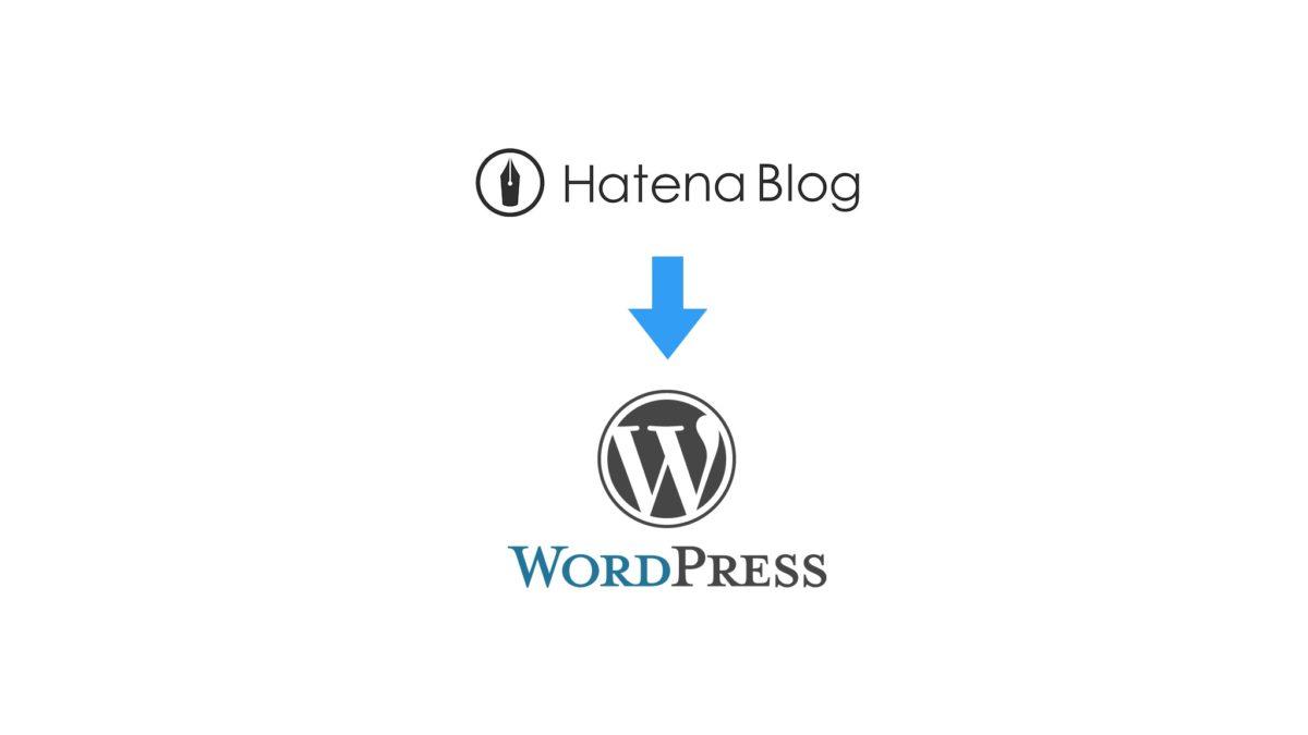 はてなブログから Xserver x WordPressへの移行方法