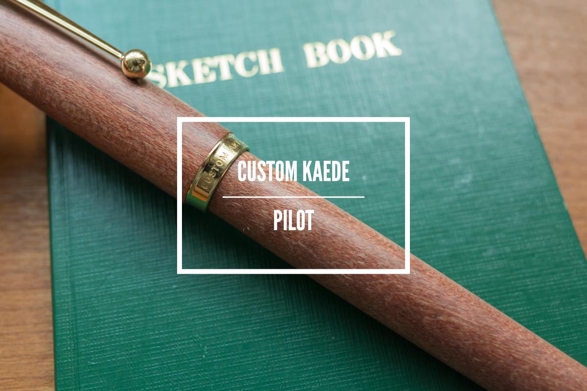 【カスタムカエデ】使い込むほど鮮やかに。木軸の万年筆【PILOT】
