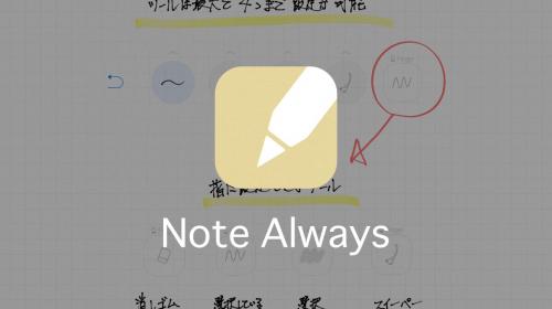 手書きノートアプリ Note Alwaysを徹底解説!他のノートアプリにはない魅力