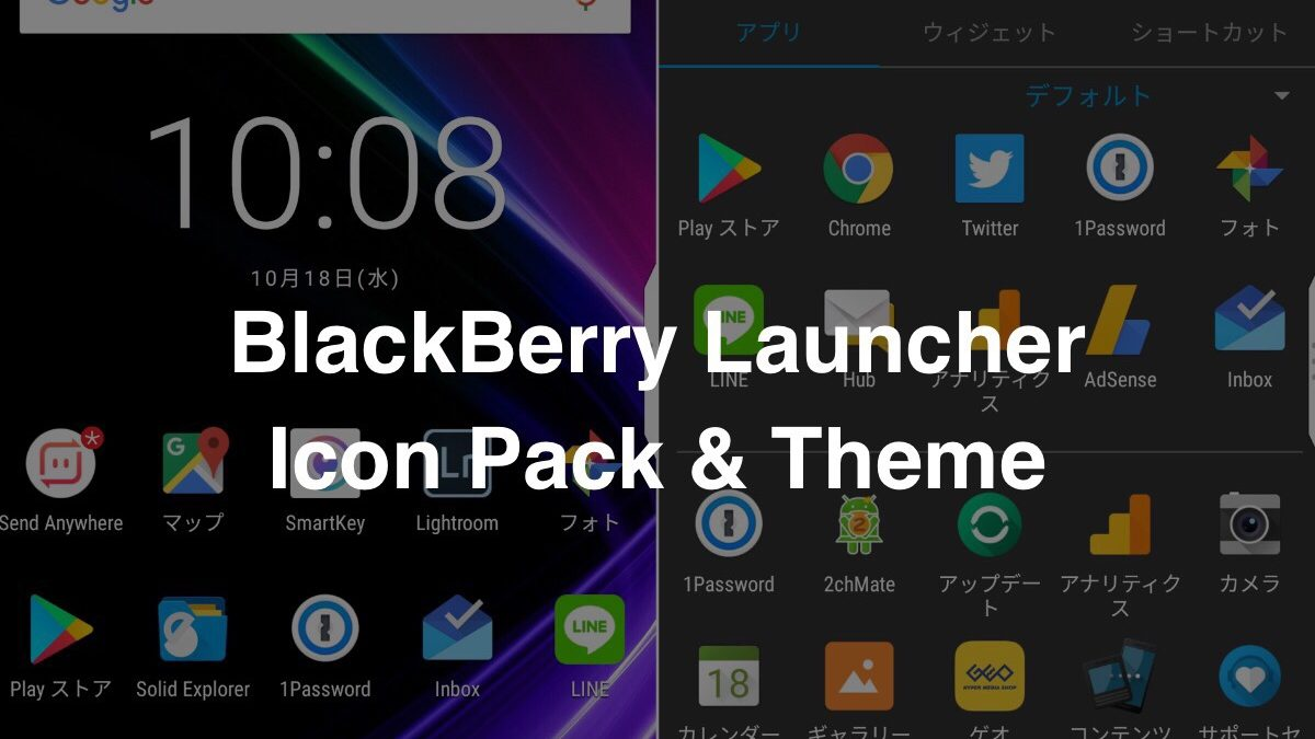 BlackBerry Launcherのアイコン テーマの変更 | BlackBerry KEYone