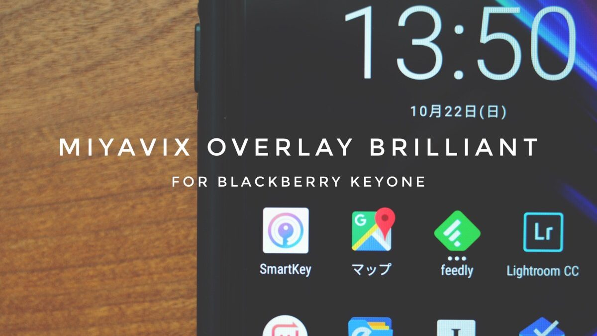 ミヤビックスの保護フィルム Overlay Brilliantを購入 – BlackBerry KEYone