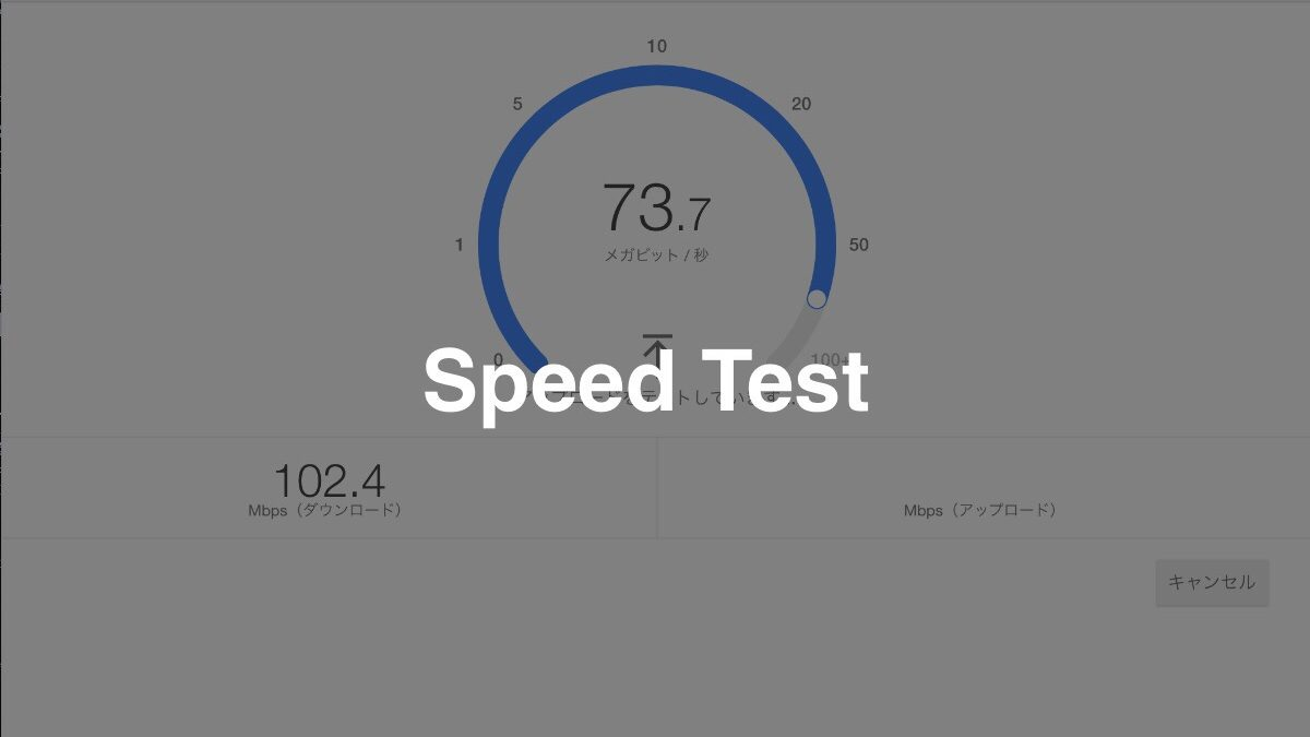 「speed test」とググると通信速度を測れる!