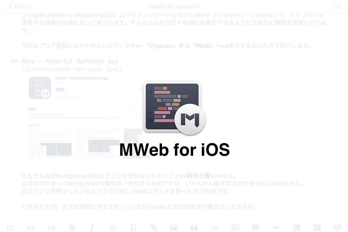 iPadのブログエディタをUlyssesからMWebに変更しました