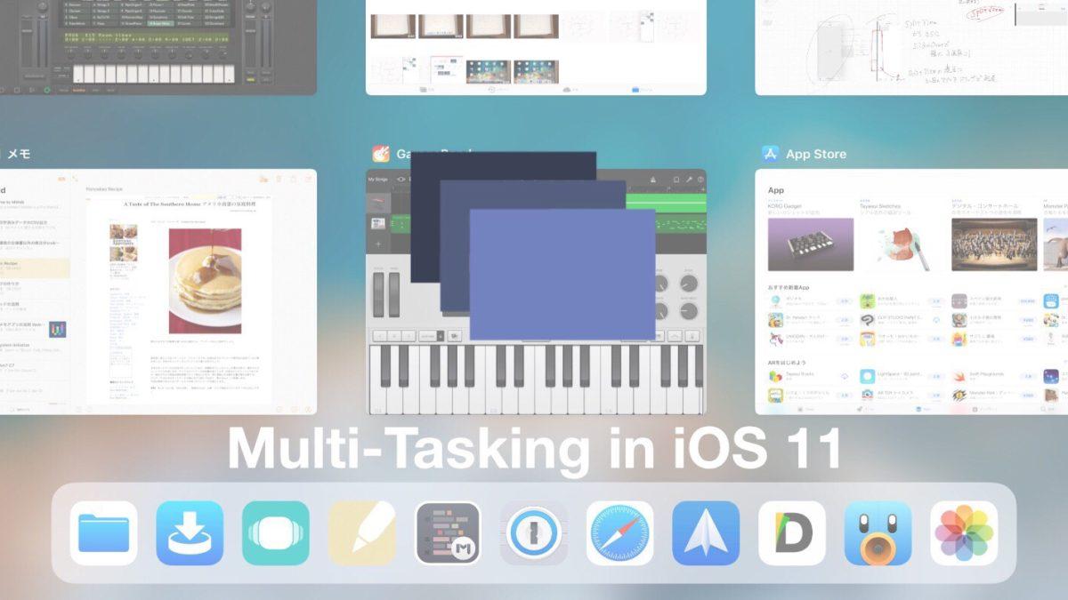 Slide Over・Split View – iOS 11 iPadのマルチタスク機能