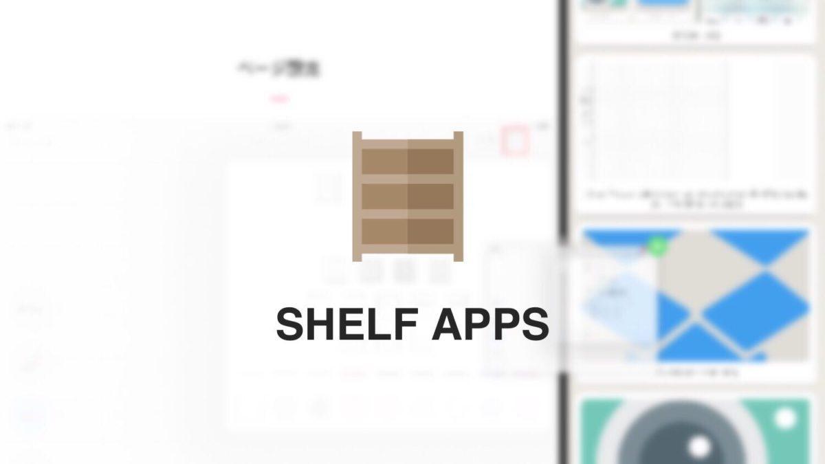 iPadでの作業スピードを加速させるシェルフアプリ – Yoink Gladys