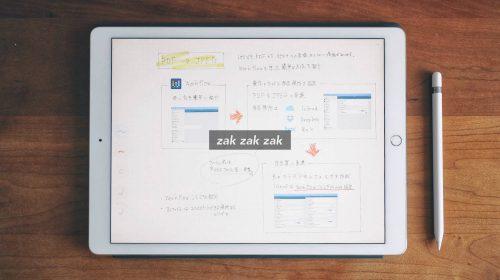 12.9インチ iPad Pro(第2世代)を購入。9.7インチ iPad Proとの比較レビュー