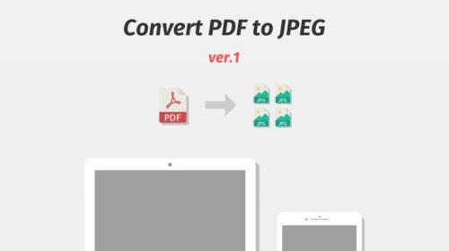 iPhone,iPadでPDFからJPEGなどの画像ファイルに変換する方法 – その1【Workflow】