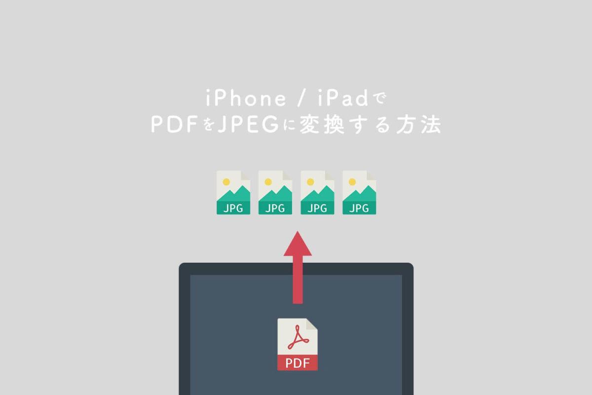iPhoneやiPadでPDFからJPEGに変換する方法 【ショートカット】