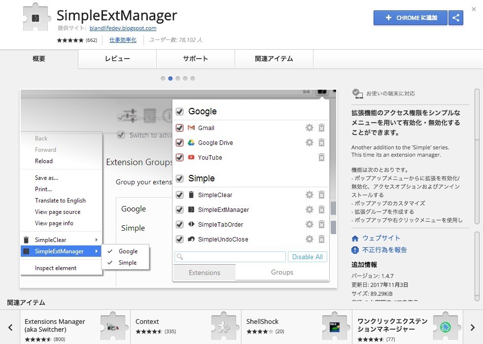 simple-ext-manager-07