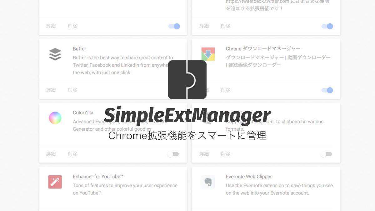 拡張機能をスマートに管理するSimpleExtManager – Chrome拡張機能