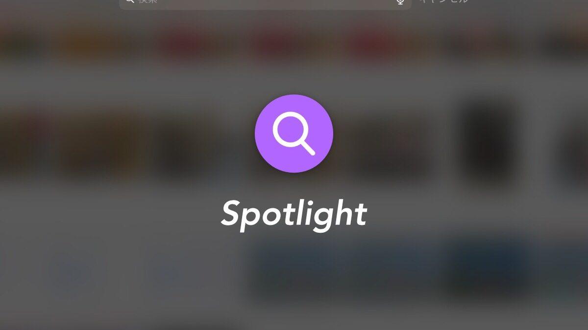 設定を見直してSpotlight検索を高速に[iPhone/iPad]
