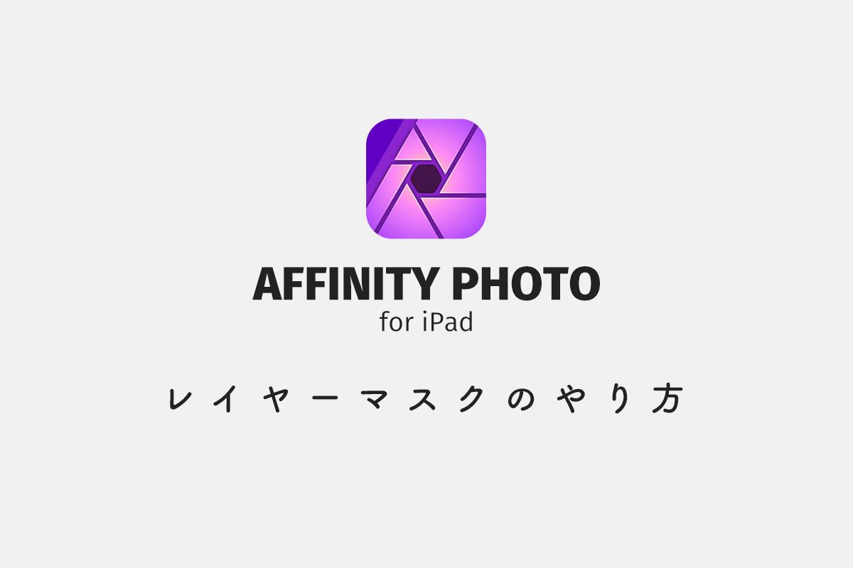 Affinity Photo for iPad のレイヤーマスクのやり方