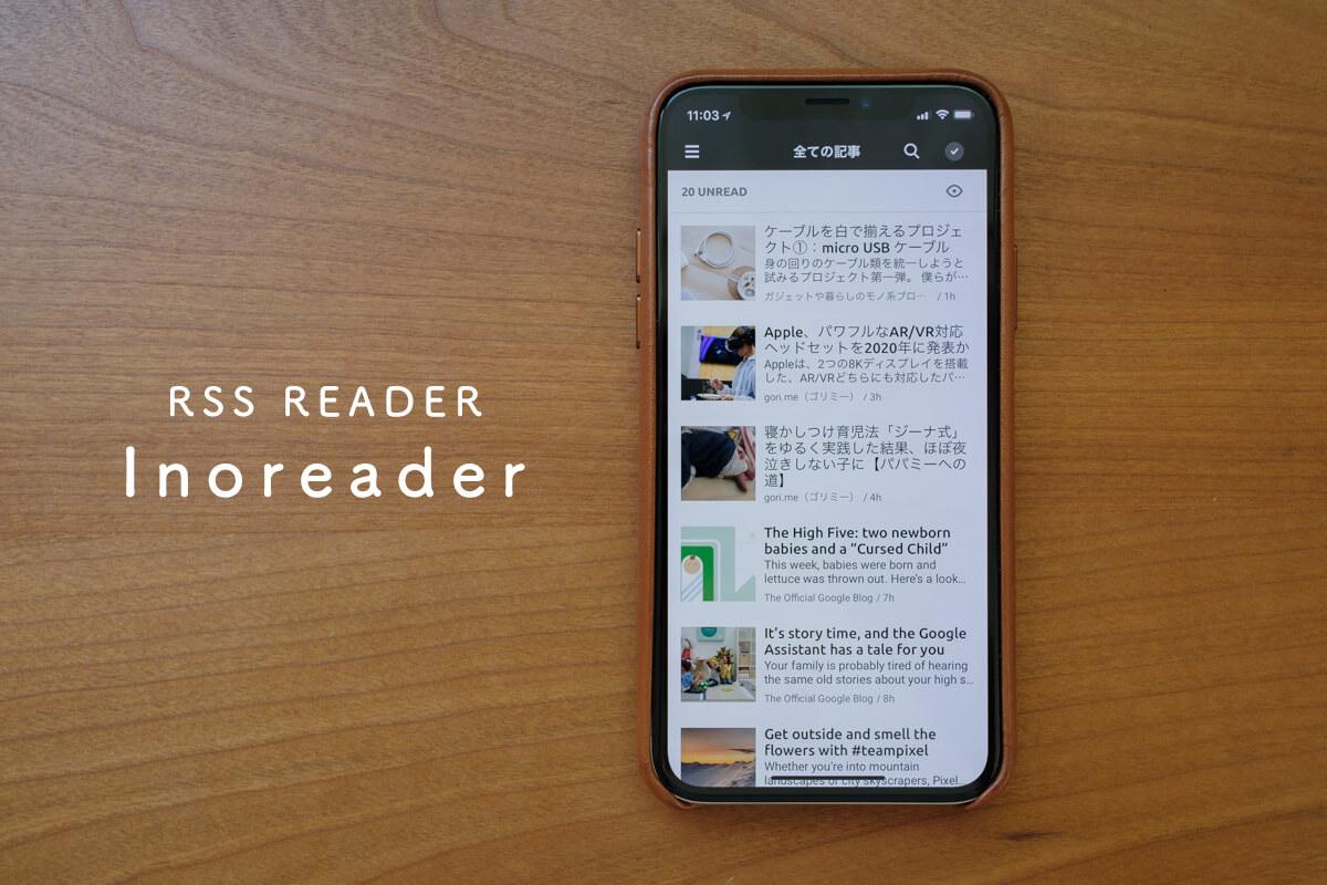 iPhone / iPadのRSSリーダーをFeedlyからInoreaderに。サクサク読めて使いやすい