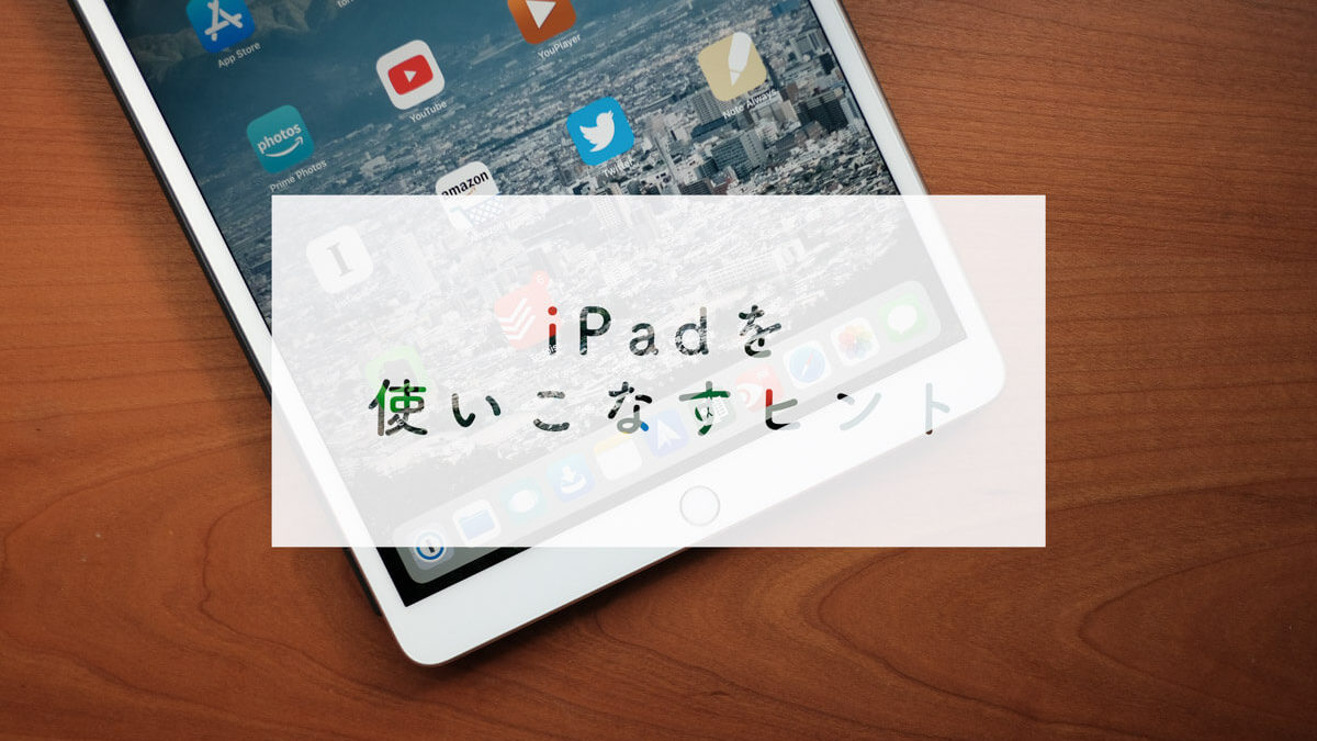 iPadを使いこなすヒントまとめ