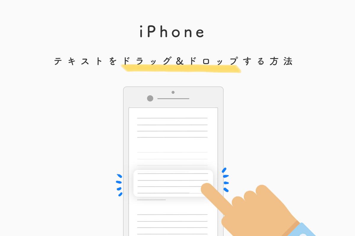 iOS 11のiPhoneはテキストをドラッグ&ドロップができるよ