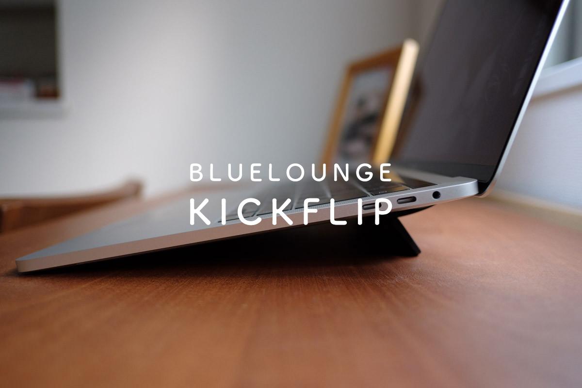 放熱対策・タイピングをしやすくするPCスタンド Kickflip