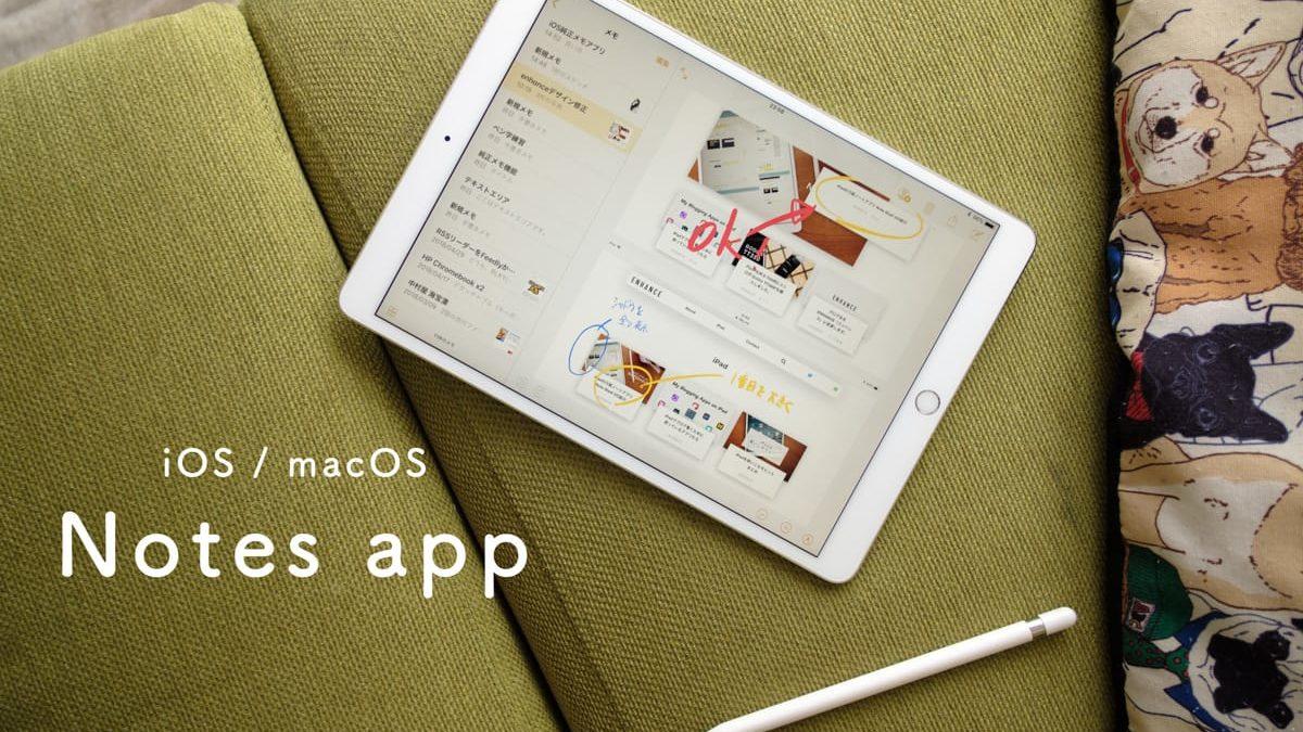 iOS純正メモアプリを改めて使ってみたら良い感じでした