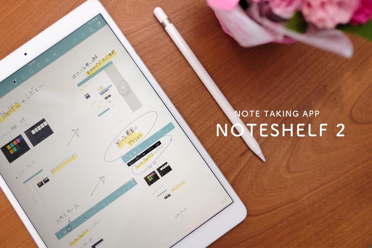 【iPad】優秀なノートアプリ Noteshelf 2の紹介と使い方【オススメ】