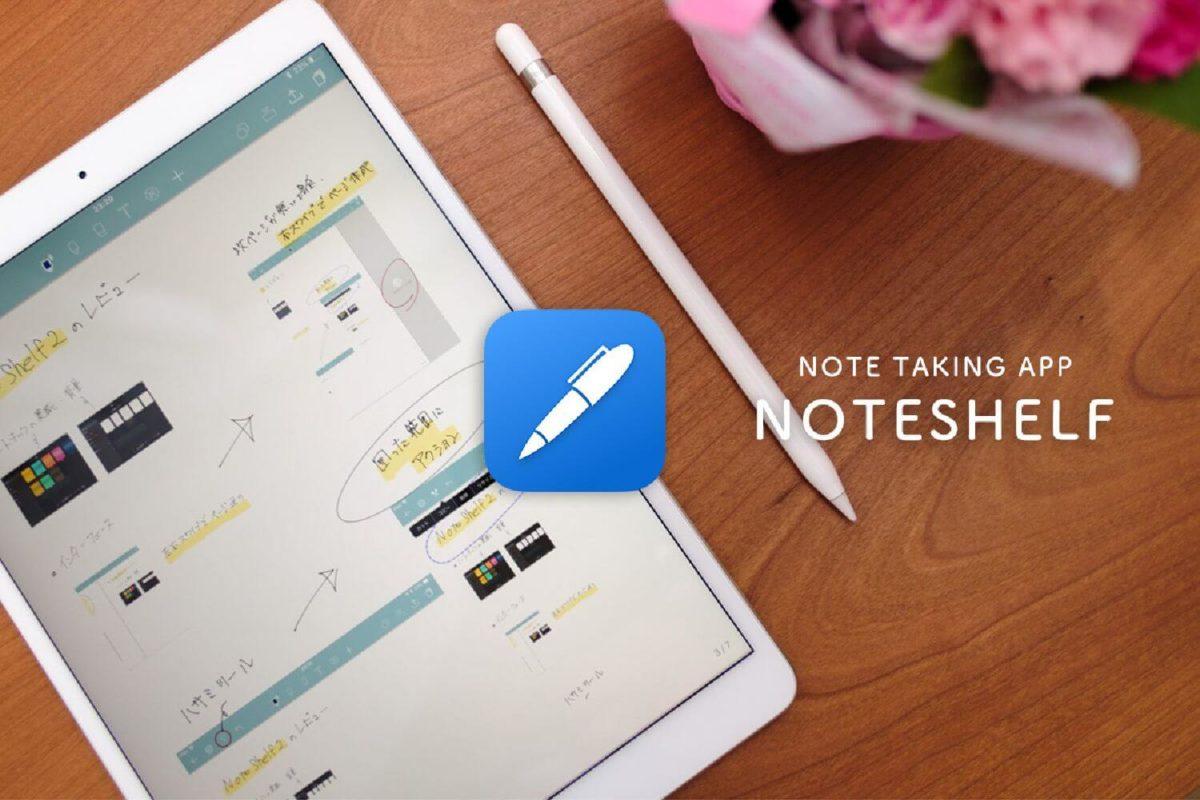 【iPad】万能なノートアプリ Noteshelfの紹介と使い方【オススメ】