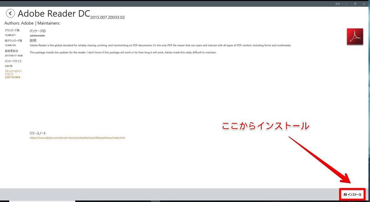 Windowsのアプリ管理はChocolateyにおまかせ | ENHANCE