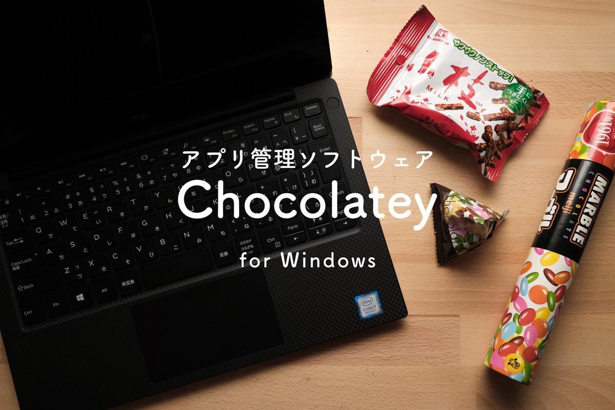 Windowsのアプリ管理はChocolateyにおまかせ