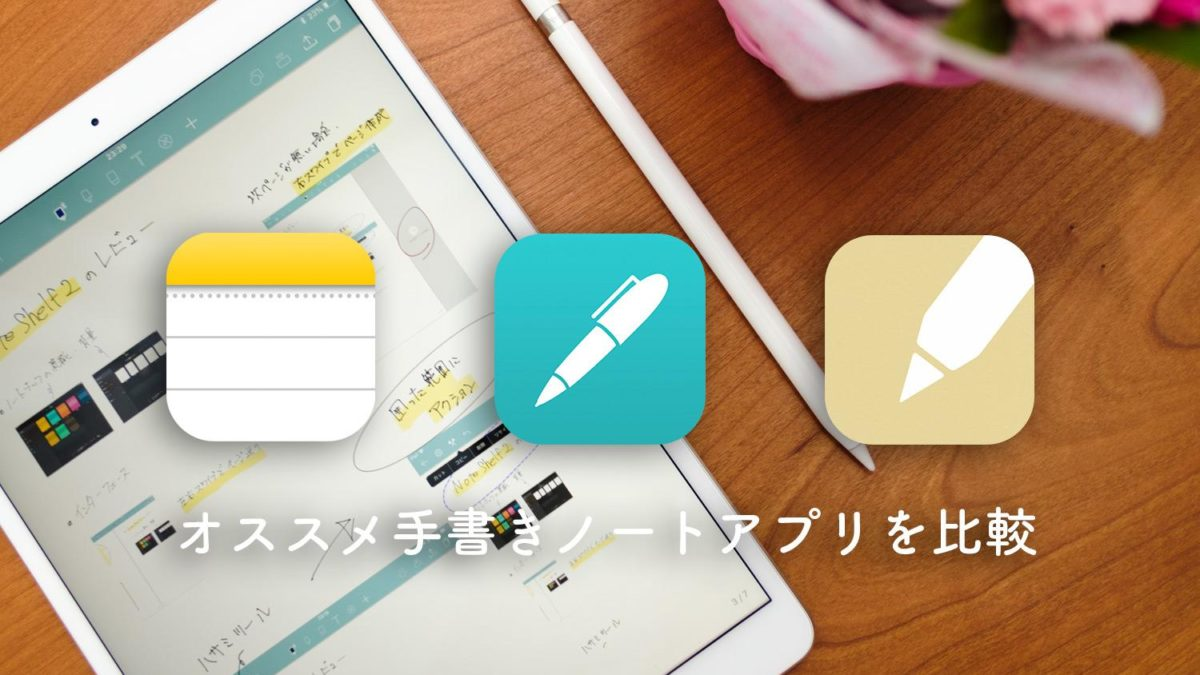 【NoteAlways】iPadの手書きメモ・ノートアプリ比較【Noteshelf 2】