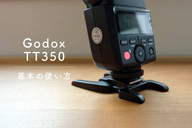 Godox TT350の基本の使い方