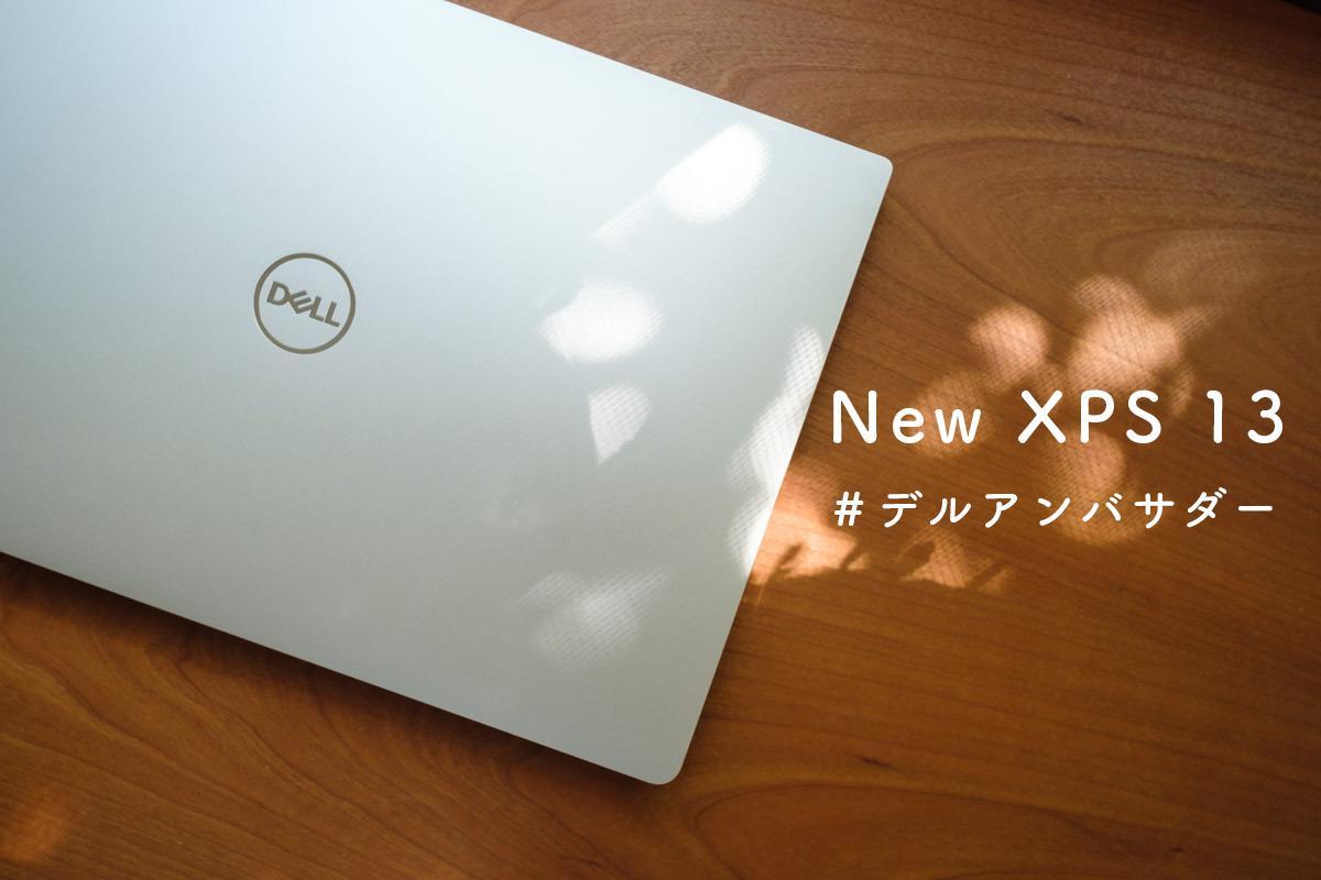New XPS 13が届きました。1ヶ月モニターをさせていただきます。#デルアンバサダー