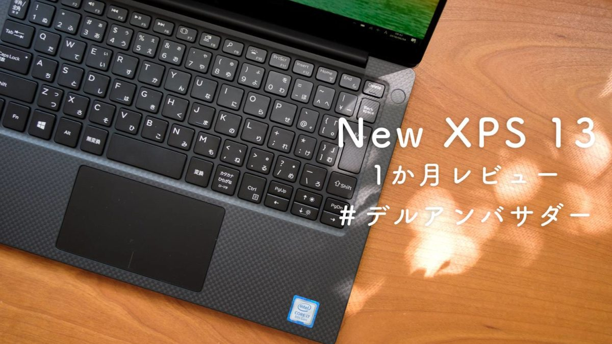 DELL New XPS 13を1ヶ月使ってみてレビュー