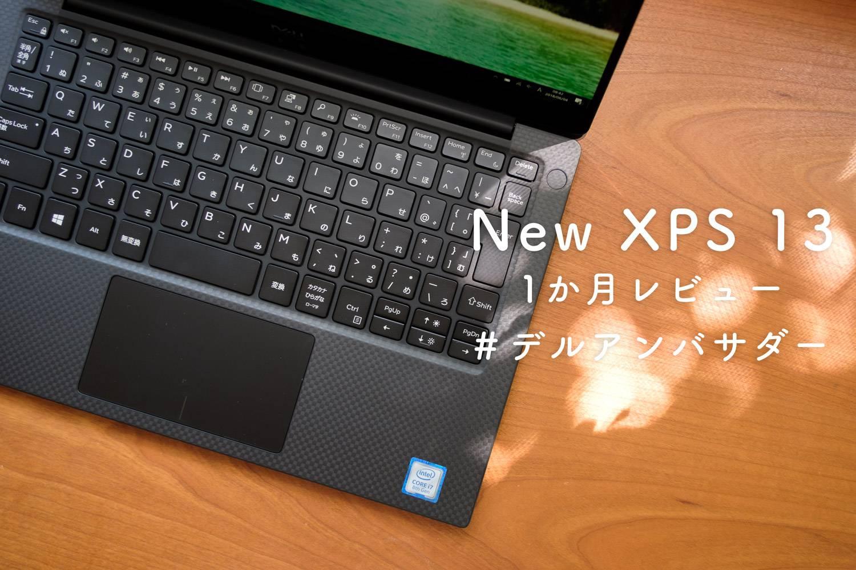 DELL New XPS 13を1ヶ月使ってみた感想。スタイリッシュで所有欲満たされる一台【レビュー】