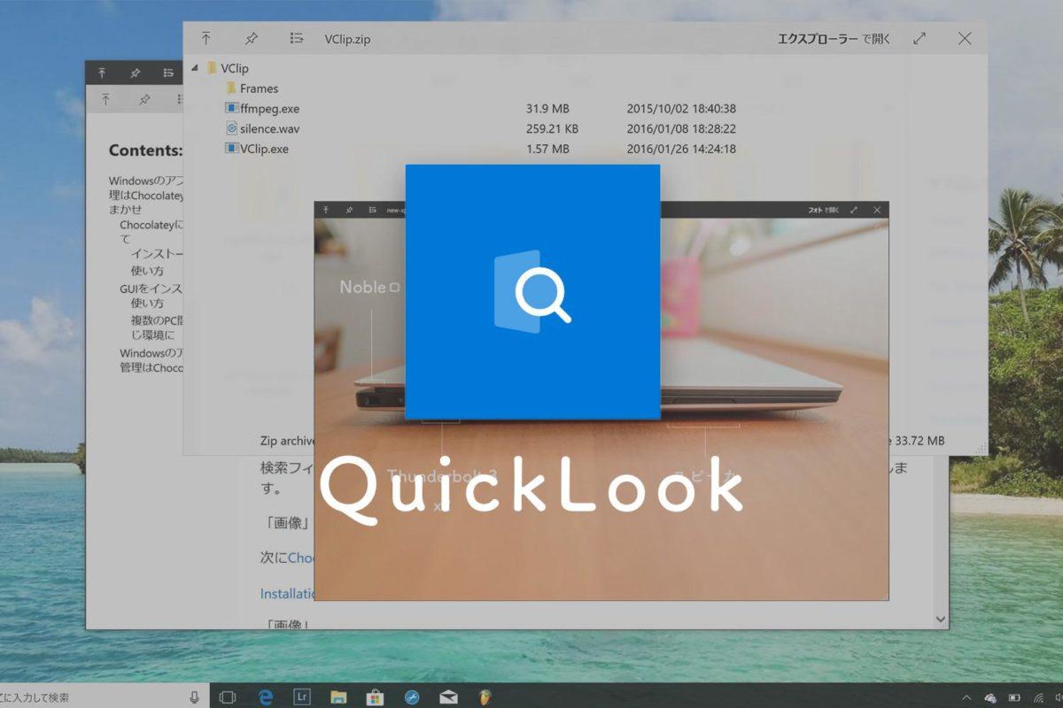 WindowsでもMacのQuickLook(クイックルック)を使う方法
