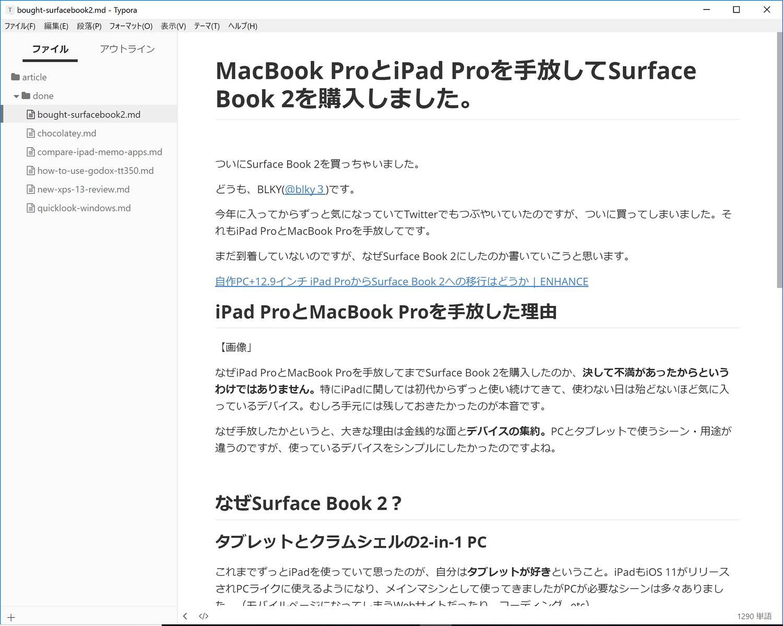 Windows・Mac・Linuxで使えるマークダウンエディタ Typora