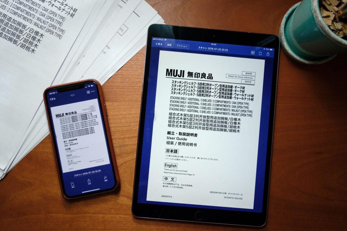 【iPhone】ペーパーレス化を加速させるスキャナーアプリ Scanner Pro【iPad】