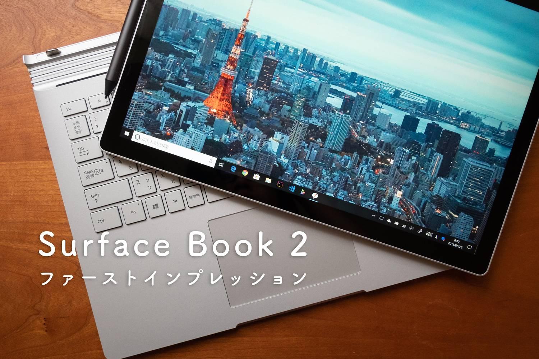 Surface Book 2のファーストインプレッション。まさにオールインワンPC