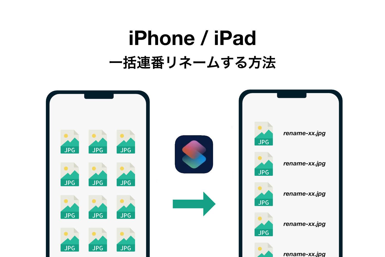 【ショートカット】iPhone/iPadで写真を一括連番リネームする方法