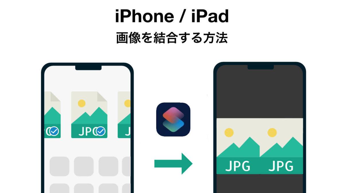 【ショートカット】iPhone / iPadで画像を結合する方法