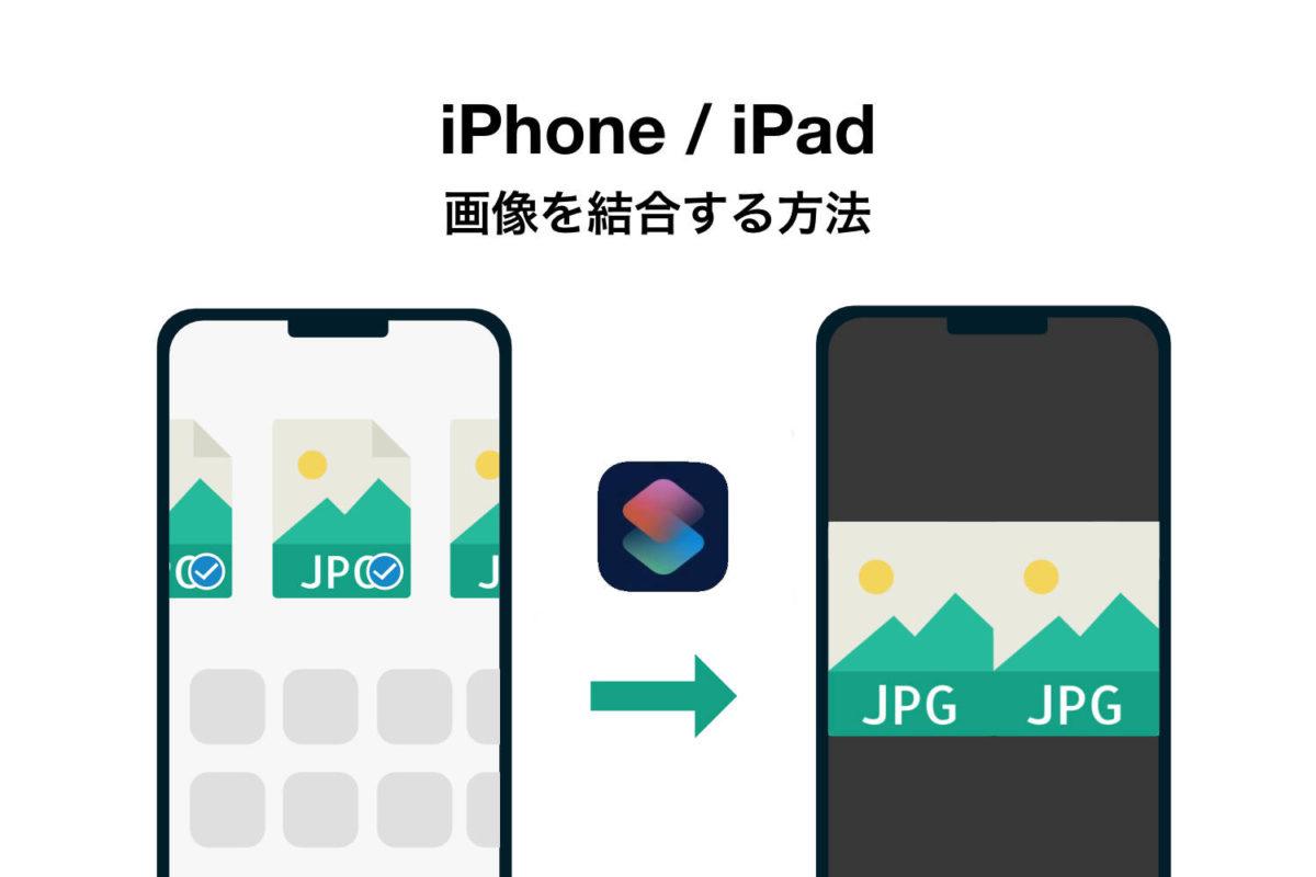 iPhone / iPadで写真を横・縦・グリッド結合する方法【ショートカット】