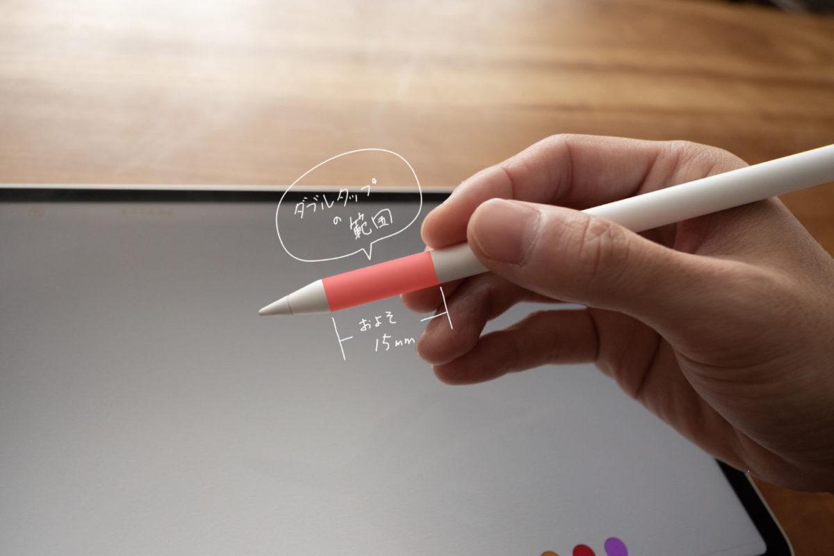 Apple Pencil(第2世代)のダブルタップの挙動を変更する方法