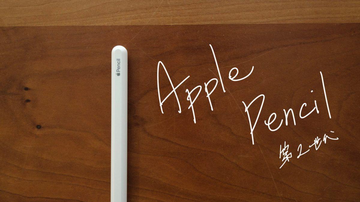 Apple Pencil(第2世代)レビュー。機能性が向上し最高のスタイラスペンに