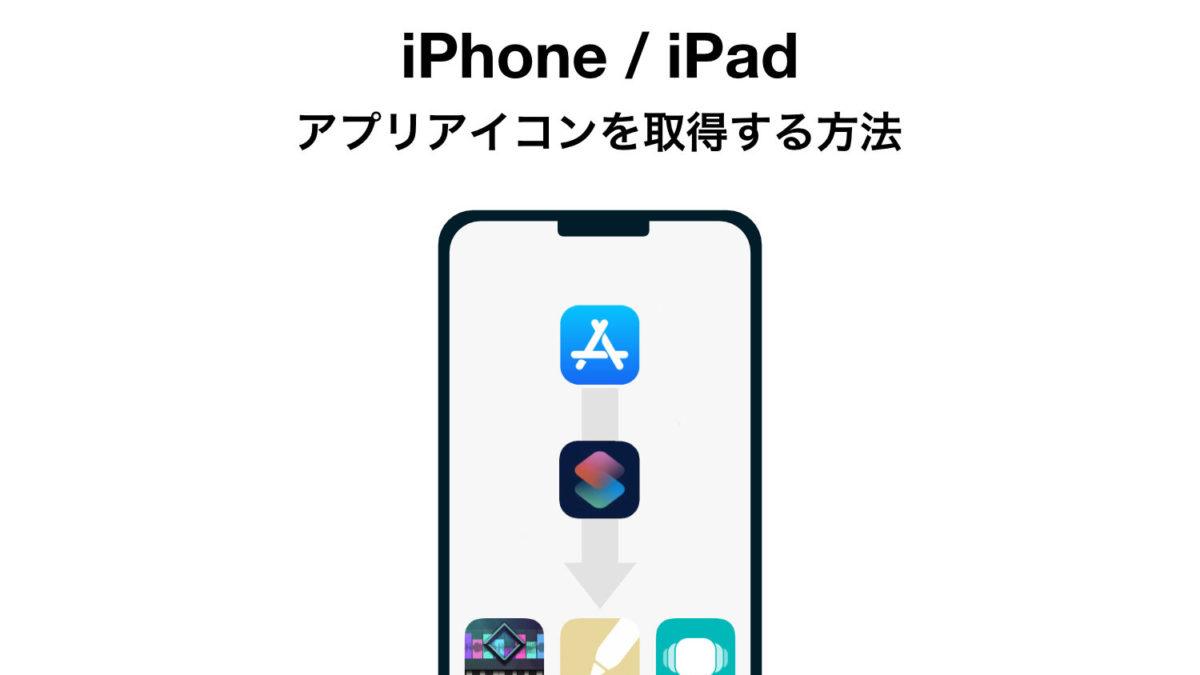 【ショートカット】iPhone / iPadでアプリのアイコンを取得する方法