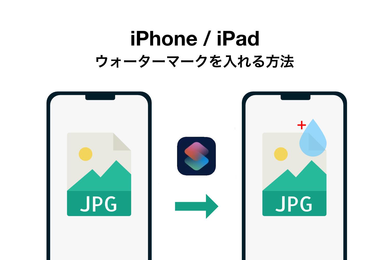 【ショートカット】iPhone / iPadで画像にウォーターマーク(透かし)をいれる方法