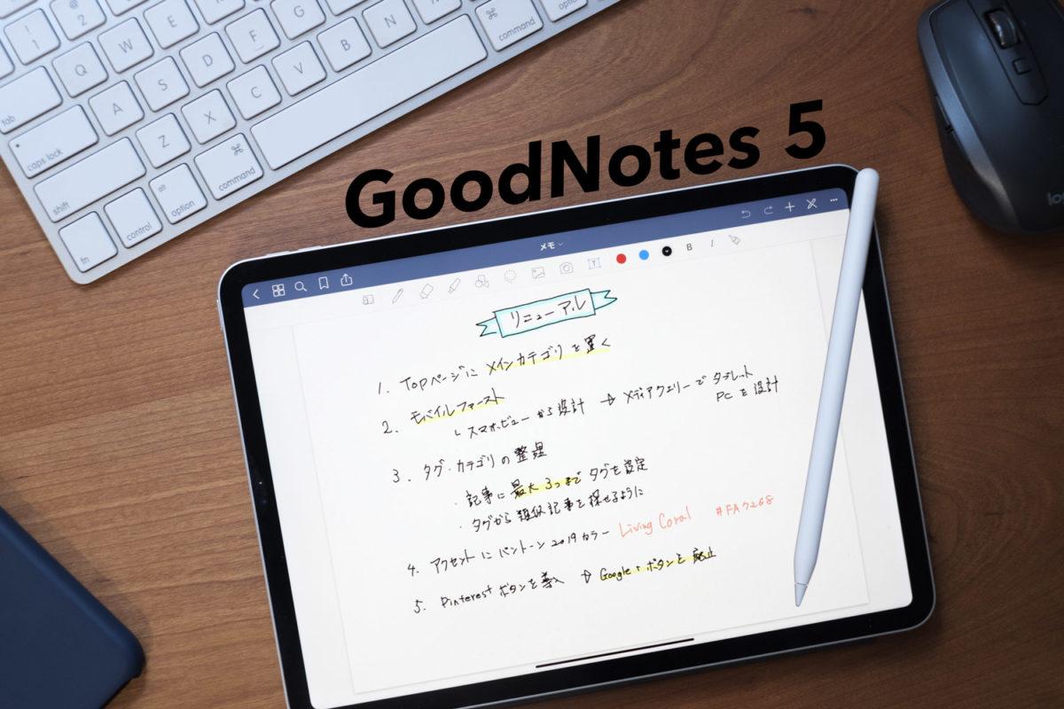 iPadのオススメ手書きノートアプリ「GoodNotes 5」の使い方まとめ