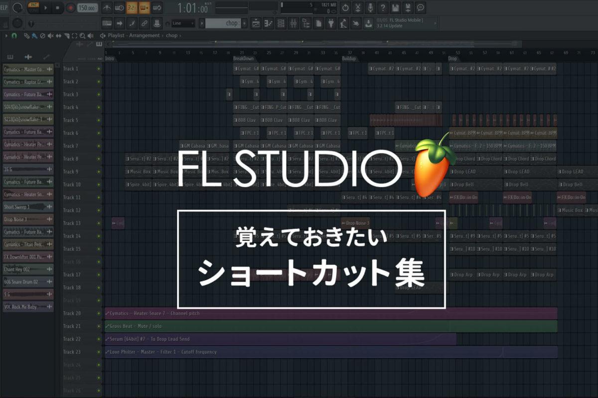 FL Studio 20の覚えておきたい便利なショートカット集