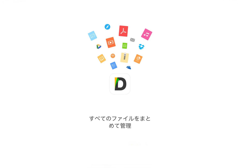 iPadのファイル管理はDocumentsがオススメ