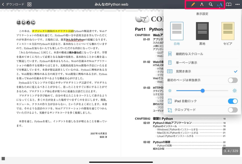 iPadのファイル管理はDocumentsがオススメ。クラウドとの連携や